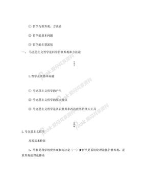 马克思主义哲学原理(浓缩版).doc