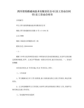 员工劳动合同书(年薪正式).doc
