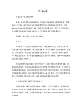 直线电机伺服系统PID控制的研究.doc