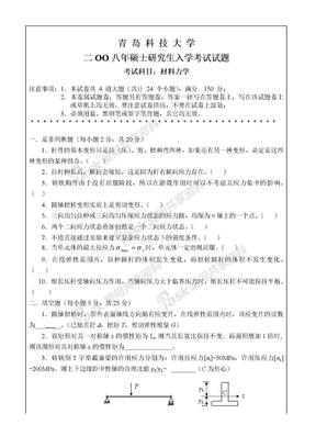 青岛科技大学材料力学2008年考研真题.doc