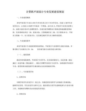 计算机平面设计专业建设规划(上交).