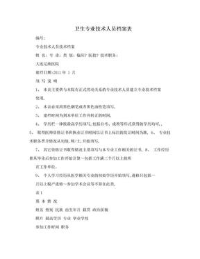 卫生专业技术人员档案表.doc