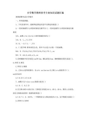 小学数学教师招考专业知识试题汇编.doc