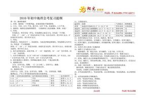 2010年初中地理会考复习提纲.doc