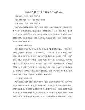 """多浪乡农村""""三资""""管理暂行办法.doc.doc"""