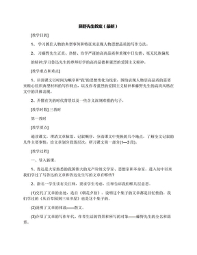 藤野先生教案(最新).docx