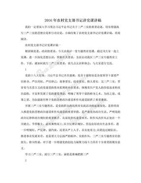 2016年农村党支部书记讲党课讲稿.doc