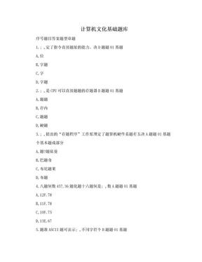 计算机文化基础题库.doc