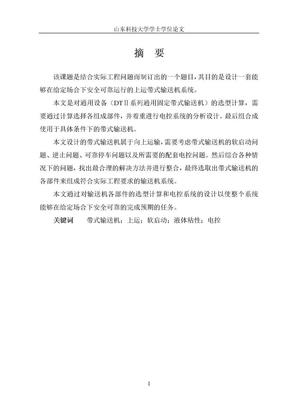 带式输送机毕业设计毕业论文.doc