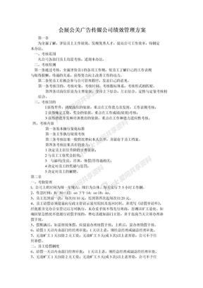 会展公关广告传媒公司绩效管理方案.doc