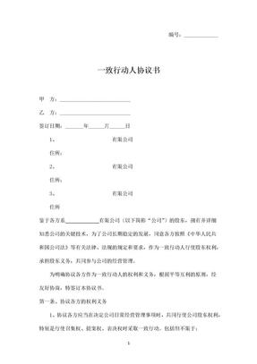 2018年股东一致行动人协议书.docx