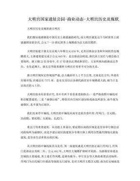 大明宫国家遗址公园-商业动态-大明宫历史及现状.doc