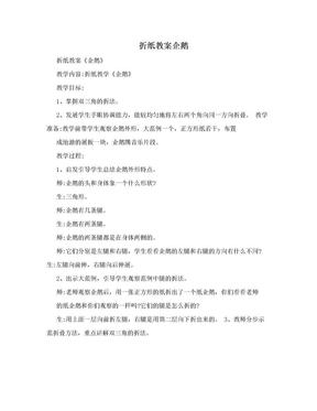 折纸教案企鹅.doc
