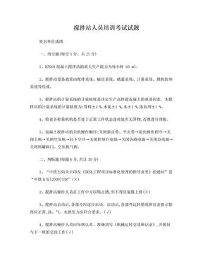 搅拌站操作人员试题(带答案).doc