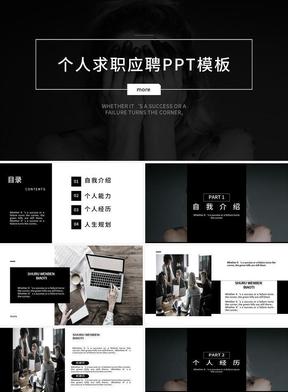 黑白风格个人求职应聘PPT模板.pptx