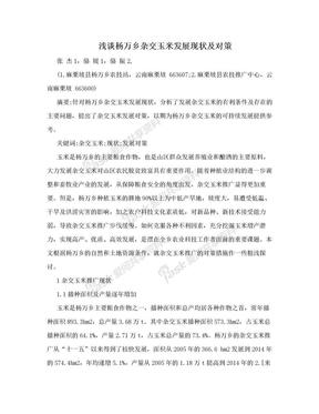 浅谈杨万乡杂交玉米发展现状及对策.doc