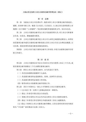 上市公司董秘管理办法(修订).doc