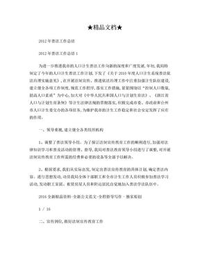 2012年普法工作总结.doc