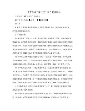 """北京自考""""现代汉字学""""复习资料.doc"""