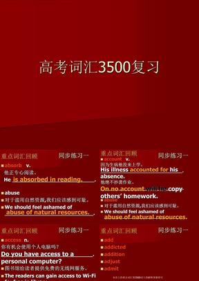 高考词汇3500复习1.ppt