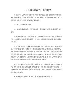 公司职工代表大会工作制度.doc