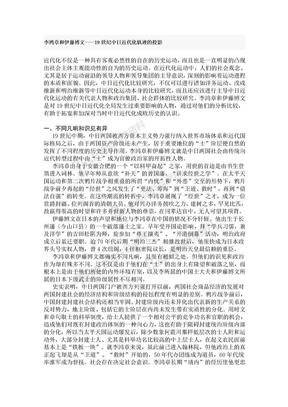 李鸿章和伊藤博文.doc