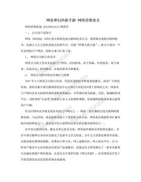 网易梦幻西游手游-网络营销论文.doc