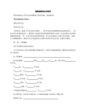 简单装修协议书范本.docx
