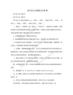 央产房上市委托书(参考).doc