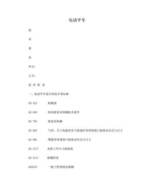 100T 电动平车技术协议.doc