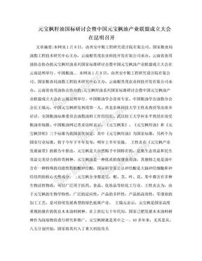 元宝枫籽油国标研讨会暨中国元宝枫油产业联盟成立大会在昆明召开.doc