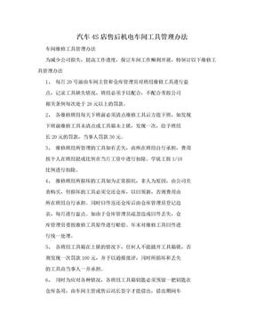 汽车4S店售后机电车间工具管理办法.doc