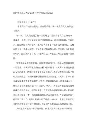 俞洪敏在北京大学2008年开学典礼上的发言.doc