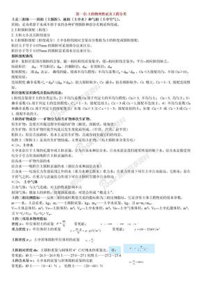 土力学土力学复习完美笔记----珍藏打印版.doc