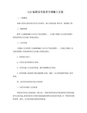桥梁工程高空作业专项安全施工方案.doc