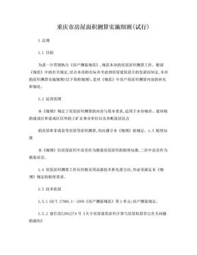 重庆市房屋面积测算实施细则.doc