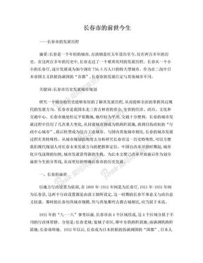 长春市发展历程.doc