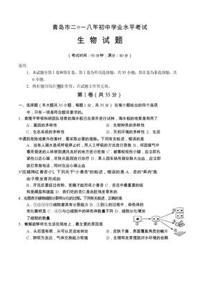 山东省青岛市2018年初中学业水平考试生物试题(word版).docx