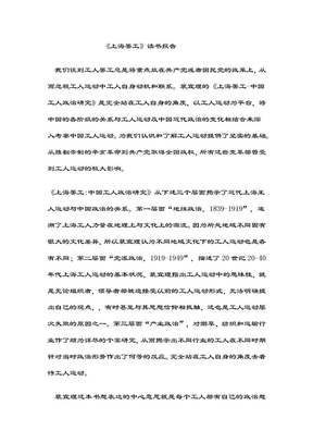 上海罢工读书报告.docx