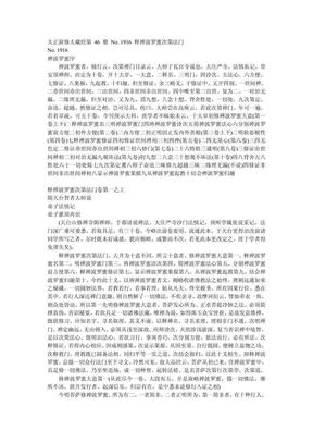 释禅波罗蜜次第法门.pdf