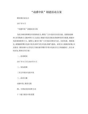 """百亩完小""""动感中队""""创建活动方案.doc"""