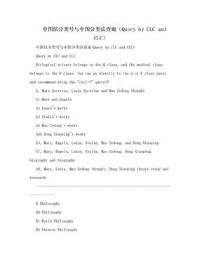 中图法分类号与中图分类法查询(Query by CLC and CLC).doc