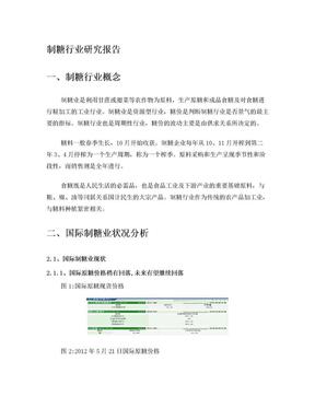 制糖行业研究报告.doc
