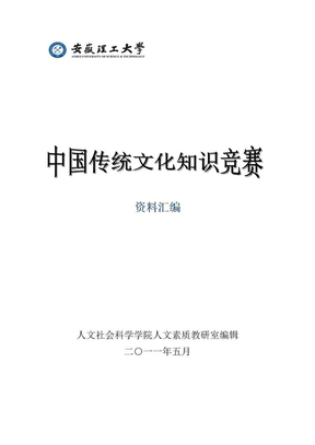 传统文化知识宣传册 .doc