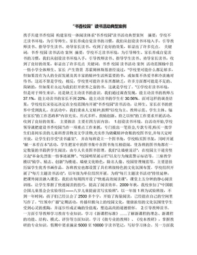 """""""书香校园""""读书活动典型案例.docx"""