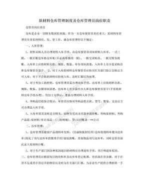 原材料仓库管理制度及仓库管理员岗位职责.doc