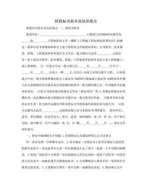 招投标书范本及知识要点.doc