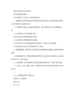 建筑业企业诚信守法承诺书.doc