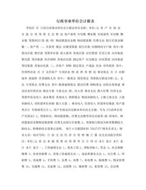 行政事业单位会计报表.doc