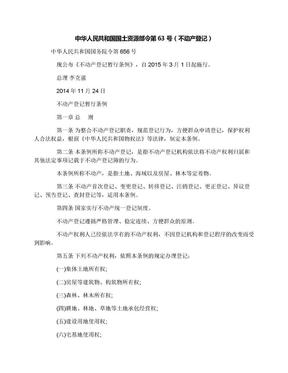 中华人民共和国国土资源部令第63号(不动产登记).docx